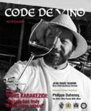 Code de Vino, # 3/10, s/a 2009